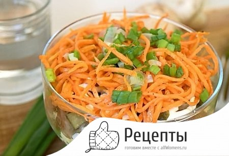 Морковь по-корейски копченая грудка огурцы
