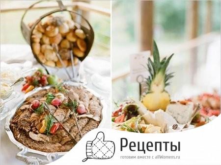 свадебные блюда в домашних условиях